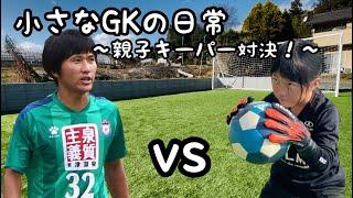 【サッカーvlog】関東リーグ開幕目前!6歳の娘とキーパー練習をやってみたら、、、#33