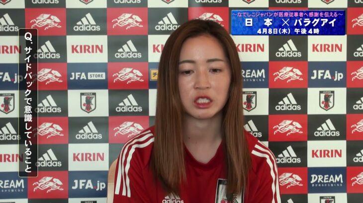 【フジテレビ公式】 サッカー国際親善試合<なでしこジャパン vs パラグアイ>清水梨紗選手 スペシャルインタビュー
