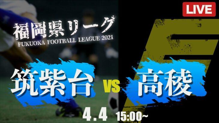 【高校サッカー】筑紫台 vs 高稜 福岡県リーグ1部