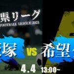 【高校サッカー】飯塚 vs 希望が丘 福岡県リーグ1部