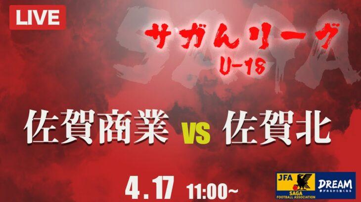 【高校サッカー】佐賀商業 vs 佐賀北(スタメン概要欄掲載)サガんリーグ1部