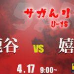 【高校サッカー】龍谷 vs 嬉野 サガんリーグ1部
