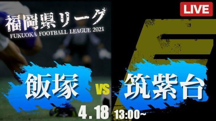 【高校サッカー】飯塚 vs 筑紫台 福岡県リーグ1部