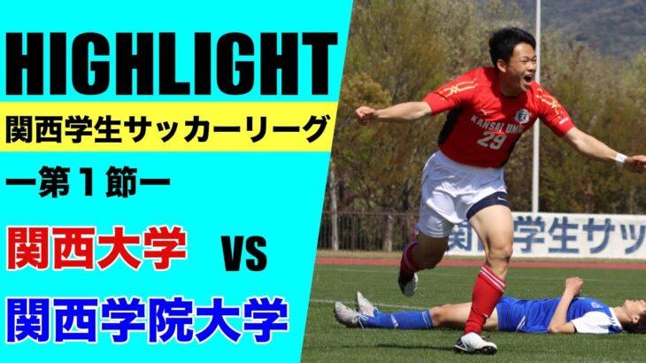 【ハイライト】関西学生サッカーリーグ 第1節 関西大学vs関西学院大学【関関戦】