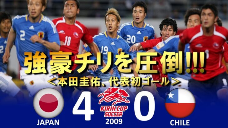 [本田圭佑初ゴール] 日本 vs チリ キリンカップサッカー2009 ハイライト