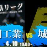 【高校サッカー】福岡工業 vs 城南 福岡県リーグ3部