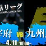 【高校サッカー】太宰府 vs 九州産業 福岡県リーグ3部