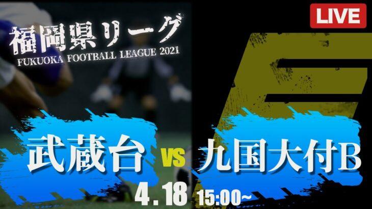 【高校サッカー】武蔵台 vs 九国大付B 福岡県リーグ1部