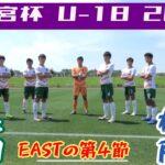 【青森山田 vs 横浜FM】【高円宮杯 JFA U18 サッカープレミアリーグ2021】『  EAST 第4節 』| 松木玖生