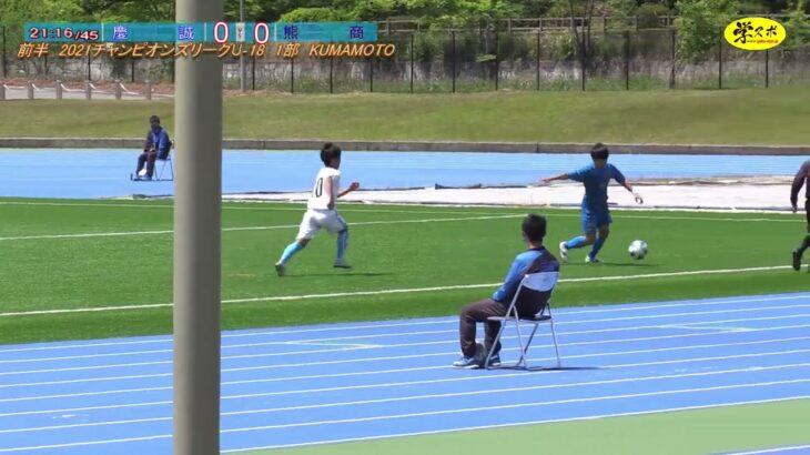 熊商vs慶誠  U-18サッカーリーグ熊本2021 1部