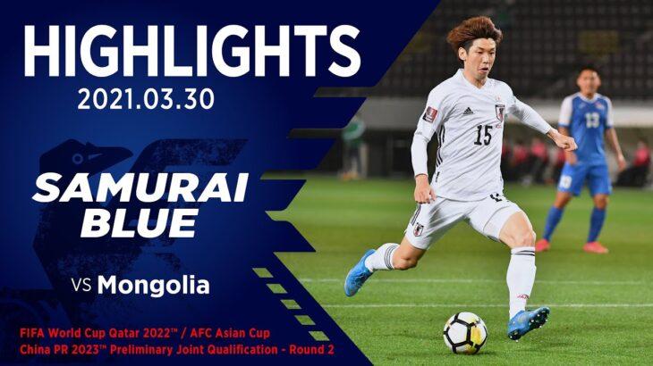 【ハイライト】モンゴル代表vs日本代表|2021 3.30 フクダ電子アリーナ FIFAワールドカップカタール2022アジア2次予選兼AFCアジアカップ中国2023予選