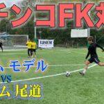 【サッカー】モデル対尾道、チーム対抗2vs2FK対決