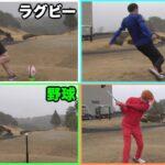 【異種格闘ゴルフ】ゴルフvs野球vsサッカーvsラグビー!!!後編