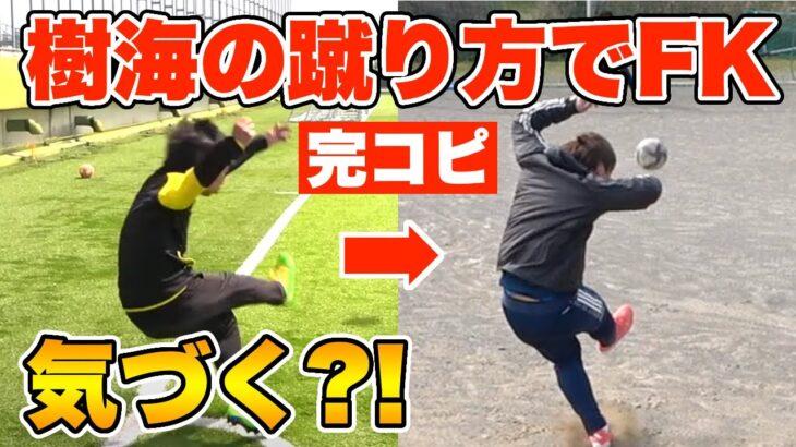 【サッカードッキリ】完全コピー!!「樹海の蹴り方」でフリーキック対決したら気付くのかw?