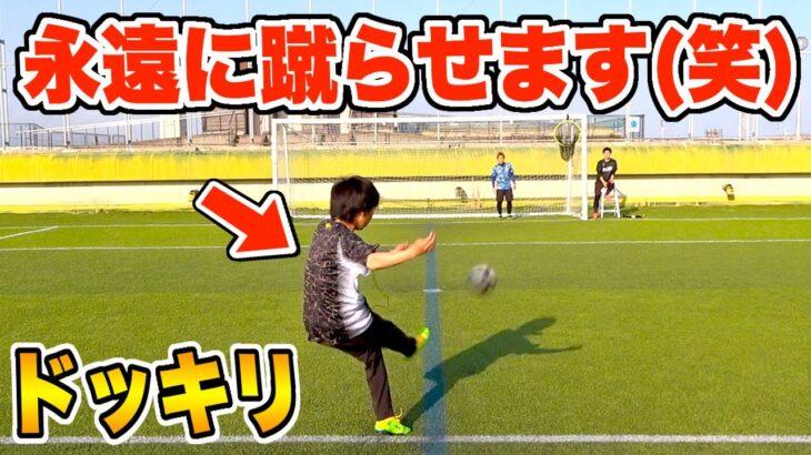 【サッカードッキリ】永遠にフリーキック蹴らせたらいつ気付くのかw?