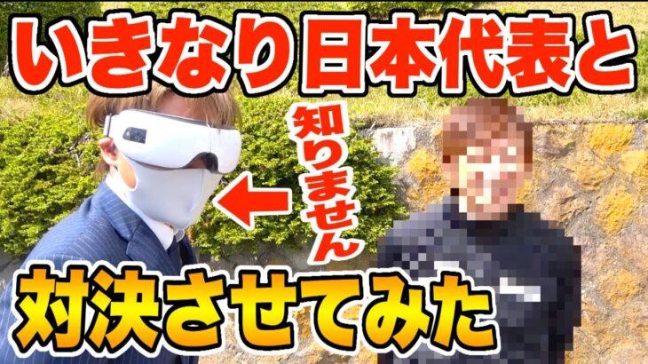 【サッカードッキリ】相方をいきなり日本代表の選手と対決させてみたww