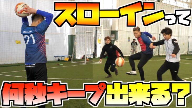 【サッカー】スローインキープ王したら爆笑の展開にwww