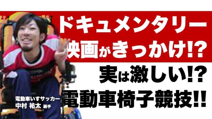 電動車イスサッカー:中村祐太選手【アスリート対談_042_前編】