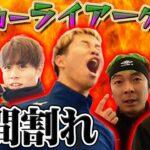 【サッカーサバイバル】男5人で野宿か高級ホテルを賭けてガチ対決#1