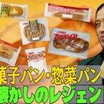 ミニスナックゴールド・ランチパック・薄皮パン…大好きなパンでサッカーチームを作ったら【#1 菓子パン&惣菜パンベスト11】