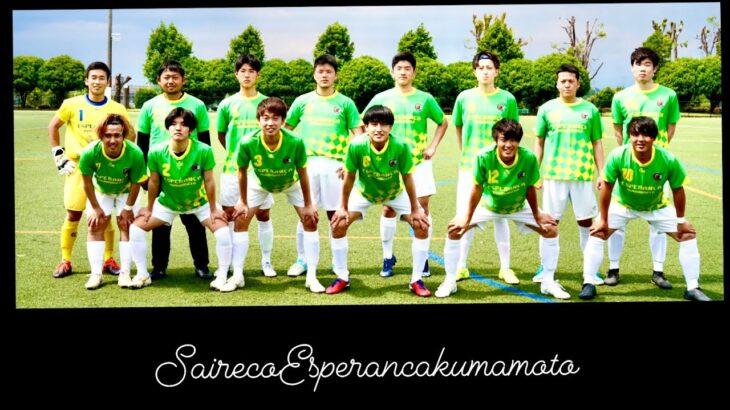 サイレコ・エスペランサ熊本1【社会人サッカー】