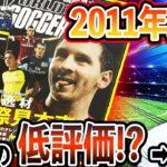 10年前のサッカー雑誌を発掘!当時の神童の過去と今を比較!!【伝説の世代】