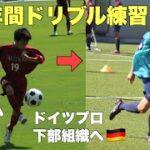 【サッカー】ドリブルが上達した方法を大公開!10年間練習をした結果