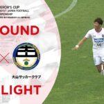 【ハイライト】第101回天皇杯 いわてグルージャ盛岡vs.大山サッカークラブ|1回戦