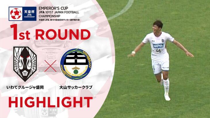【ハイライト】第101回天皇杯 いわてグルージャ盛岡vs.大山サッカークラブ 1回戦