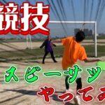 【新競技】10円サッカーをフリスビーでやったら面白すぎたww