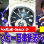 サッカー日本代表 歴代ベスト11の腕時計に迫る!