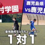 【鹿児島城西×神村学園】最強高校生が1対1で那須大亮と戦う!鹿児島県大会を勝利するのはどちらの高校…?