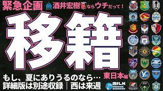 【緊急企画の移籍分析】浦和の酒井宏樹獲得は適合補強!他のクラブでこの夏に必要な移籍アクションは何だ!|ミルアカマンデーライブ#111