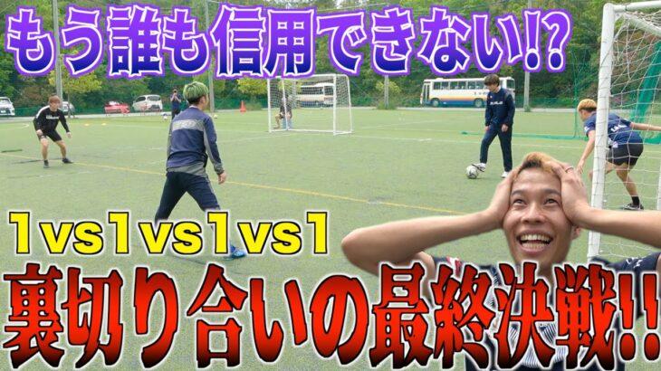 【サッカー】1対1を4人でやる本気のバトルついに決着!「後半戦」【サッカーサバイバル #7】