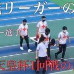 地域リーガーの1日 天皇杯1回戦の日 サッカー選手 Vlog [2021.5.23(日)]