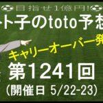 第1241回 toto 予想 Jリーグ サッカーくじ トト子のtoto予想
