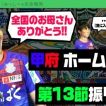 母の日にさんぺー躍動! 名良橋さんと13節振り返り|#週刊J2 2021.05.11