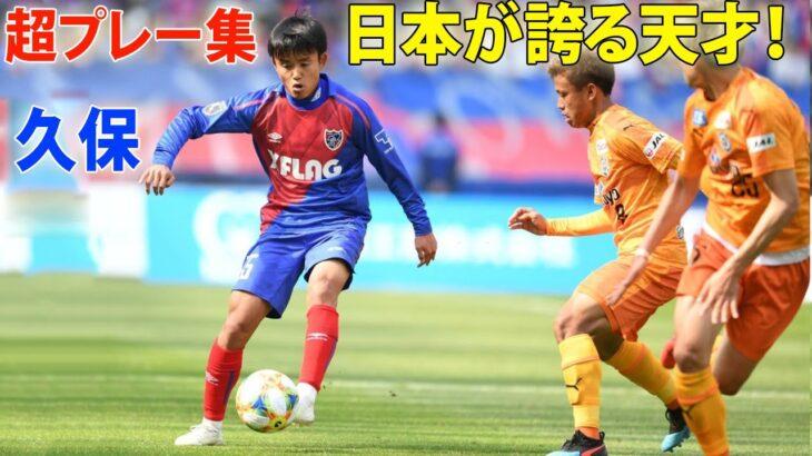 久保建英、日本サッカーが誇る天才!17歳で理不尽すぎるドリブル&超プレー集