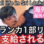 【海外サッカー】スリランカ1部リーグのクラブでは何を支給されるのか?【Football life in Sri Lanka🇱🇰#39】