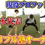 【ガチ対決】サッカー1VS1トーナメント決勝がヤバイ結果に!!