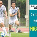 【ハイライト】九州サッカーリーグ第2節 九州三菱自動車戦