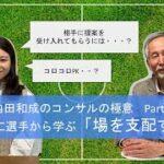 """コンサルの極意#2 サッカー遠藤保仁に学ぶ""""場を支配する""""力"""