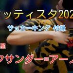 フッティスタ2021 サッカーキング付録のアーノルドを使って試合をしてみた!