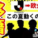 【移籍ロックオン|2021夏移籍予想】この夏海外からのロックオンは誰だ!!