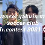 【イケメン企画】関学サッカー部ミスターコンテスト2021 #3