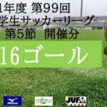 【全ゴール集】 2021年度 第99回関西学生サッカーリーグ(前期) 第5節開催分