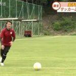 """サッカー選手と仲居の""""二刀流"""" 2021.5.26放送"""