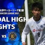 ハイライト | 2021中国大学サッカー1部リーグ第2節 vs 吉備国際大学20210501