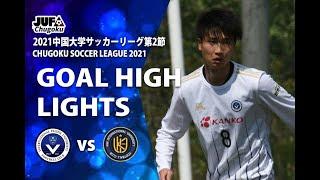 ハイライト   2021中国大学サッカー1部リーグ第2節 vs 吉備国際大学20210501