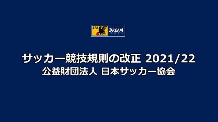 2021/22サッカー競技規則改正 解説映像